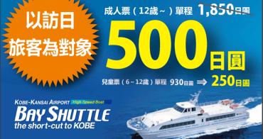 關西機場到神戶交通方式 | 神戶海上高速船,關西前往神戶最便宜、快速的選擇!!