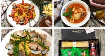 走進羅馬市集,在台灣就能隨食享用道地義式風味美食~團購最優惠