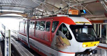 馬來西亞自由行 | 吉隆坡景點推薦、行程規劃、交通方式,5天4夜馬來西亞吉隆坡就這樣玩!