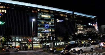 福岡住宿 | 福岡市區便宜住宿推薦,鄰近博多車站C/P值最高的三家商務飯店!!