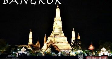 泰國曼谷│五天四夜機加酒自由行-免落地簽證辦理,交通,住宿,SPA費用總整理