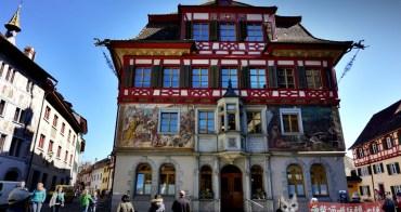 瑞士 | 萊茵河畔施泰恩(Stein am Rhein),中世紀美麗小鎮、萊茵河畔閃亮明珠!!