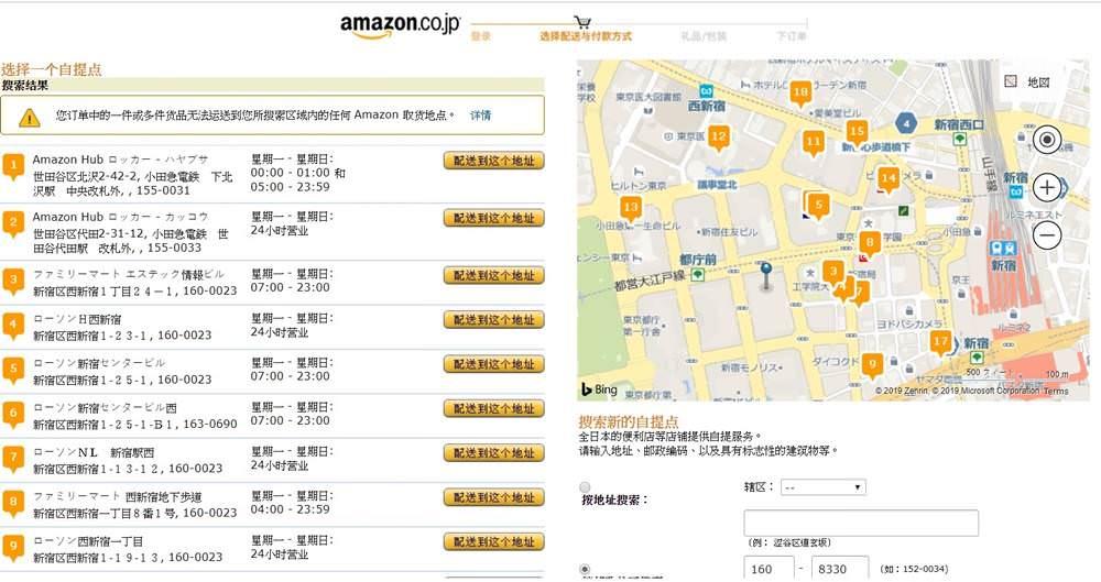 日本亞馬遜教學-使用亞馬遜Amazon線上購物,便利商店取貨,血拚真的超方便!- 喵爸喵媽玩轉地球