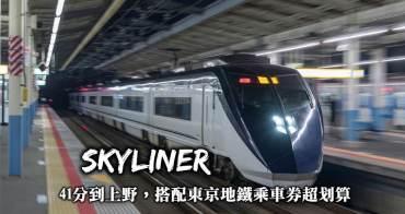 成田機場交通-Skyliner從成田機場到上野41分,搭配東京地鐵乘車券套票最划算!