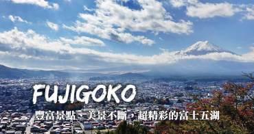 富士五湖景點推薦、逆富士紅富士拍照位置、各季節推薦景點、行程建議、交通規劃,景點比你想像更豐富的富士五湖!