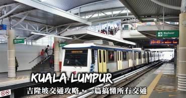 吉隆坡交通攻略-地鐵捷運、大眾運輸、免費巴士、交通票券Myrapid、Touch'n go使用整理!