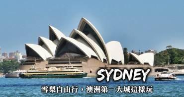 雪梨自由行-雪梨市區景點推薦、交通規劃、行程安排,澳洲第一大城就這樣玩!