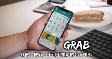 Grab APP-使用教學、叫車方式、中文化設定,Grab東南亞叫車服務第一品牌!