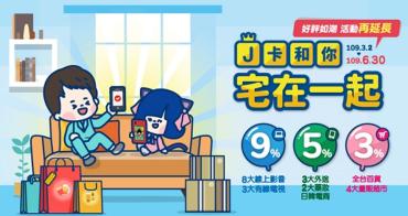 富邦J卡-影音、外送、網購一把抓、還有超高日韓海外現金回饋就是跟你宅在一起!