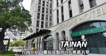 台南住宿推薦-府城5個熱門住宿地點,10間不採雷的台南飯店民宿口袋清單!