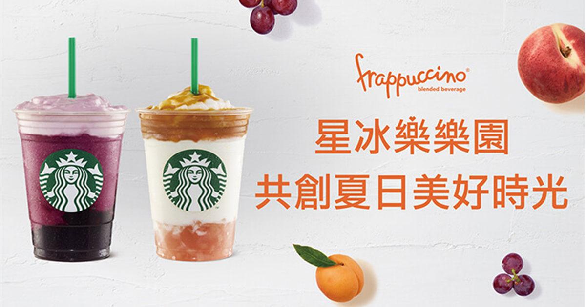 星巴克推出星冰樂樂園 抽獎買一送一 免費升級成大杯