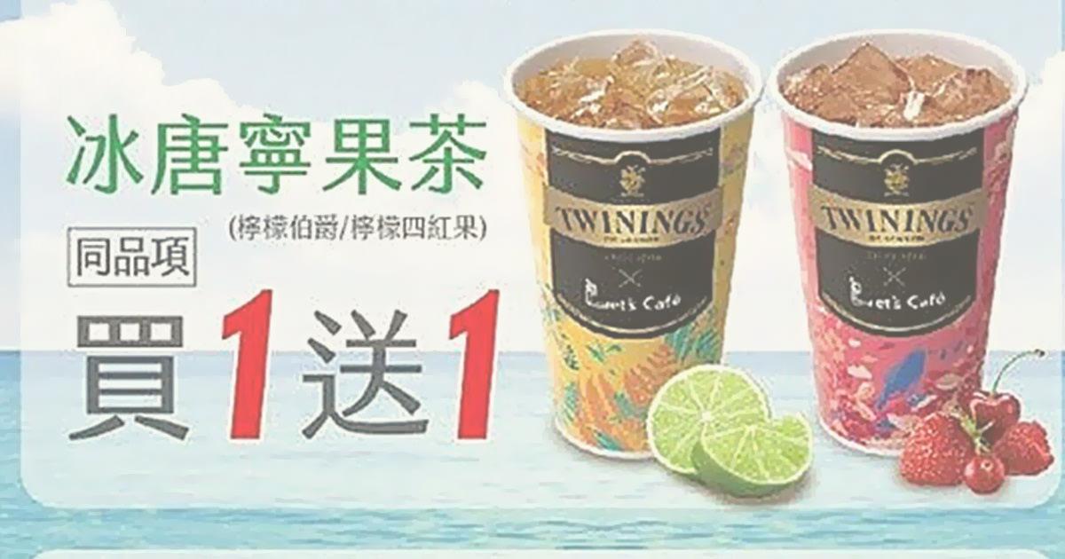 全家冰友分享日 冰唐寧果茶 買一送一(8/24~8/26)