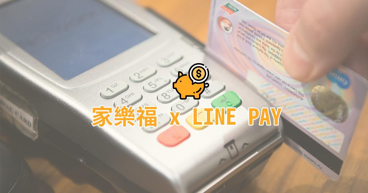 家樂福+LINE PAY 付款,搭配哪家信用卡現金回饋最優惠?
