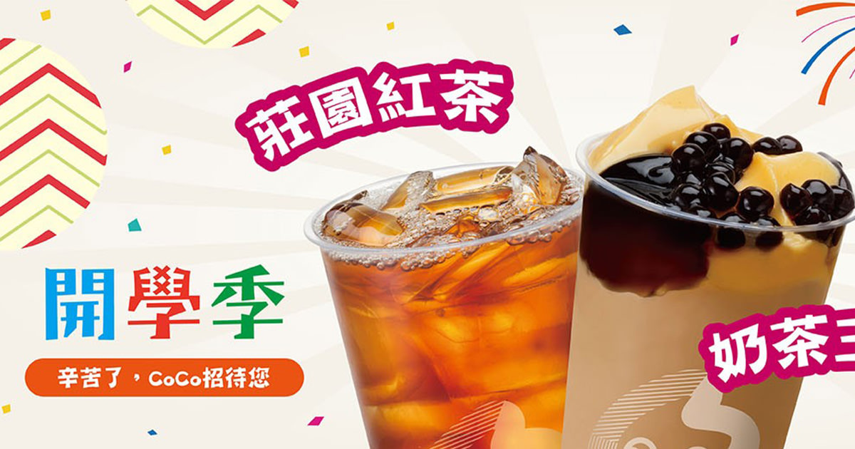 CoCo 開學季優惠 x 奶茶三兄弟35 元 / 莊園紅茶 25元