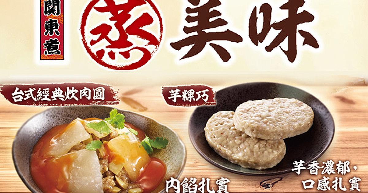 7-11 炊肉圓/芋粿巧 買一送一只要30元 (蒸肉圓門市查詢)