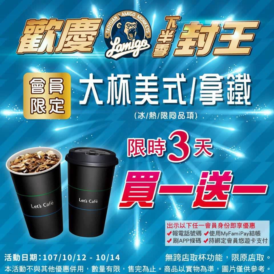 全家咖啡買一送一 大冰美/大冰拿/大熱美/大熱拿(10/12~10/14) - 省錢柑仔店