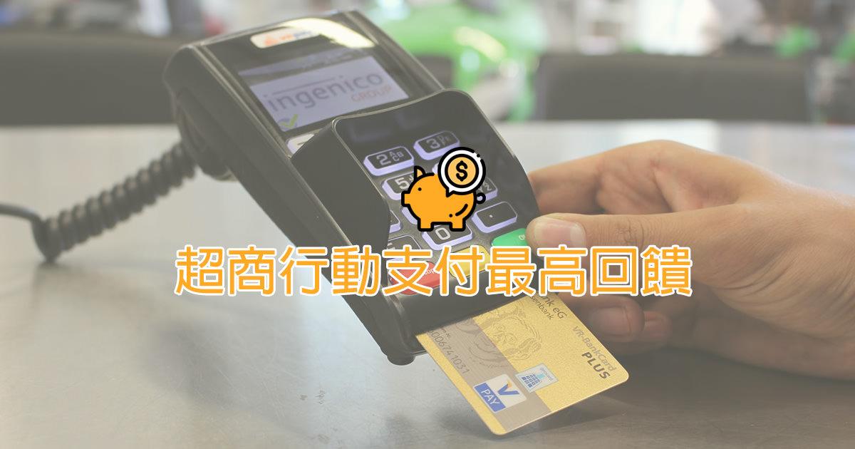四大超商7-11/全家/萊爾富/OK 用哪一張信用卡回饋最多?