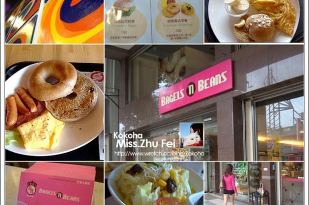 [食]台中Bagels 'n Beans貝果&咖啡~美式貝果早午餐專賣店