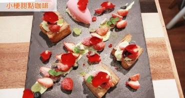 【台中美食】小梗甜點咖啡廳~超人氣限量版玫瑰千層酥、舒芙蕾!(有wifi)
