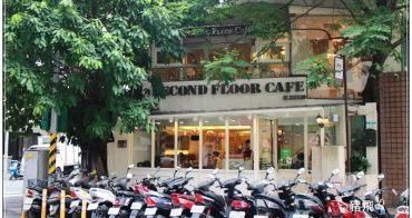 【台北美食】Second Floor Cafe貳樓咖啡敦南店~歐風白色洋樓的超人氣咖啡館