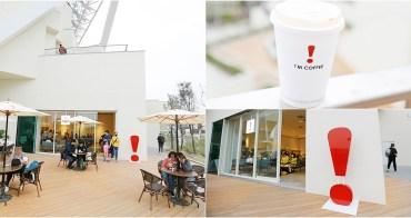 【台南】極簡白色系新ig景點I'M COFFEE~隱藏在台南美術館二館內的咖啡廳,感受緩慢步調的生活氣息
