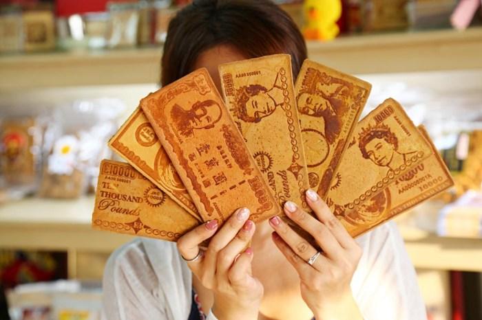 【嘉義西區】嘉冠喜煎餅~超有創意的鈔票煎餅禮盒,口味多樣,送禮超有面子!