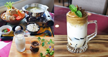 【雲林古坑】華山維野納景觀餐廳~一鍋三種吃法的咖啡拿鐵火鍋、超霸氣啤酒杯裝400次咖啡,人氣餐點就隱藏在山區的景觀餐廳裡!