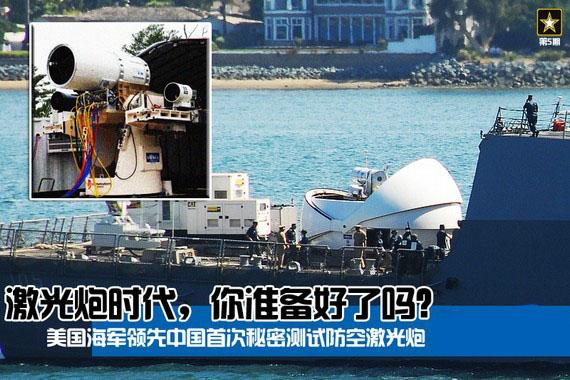 港媒:中國研制特殊防護罩 美激光武器或無效_空中網軍事頻道
