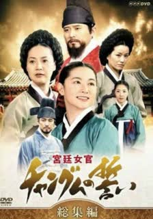 Nonton Serial Jewel In The Palace (The Great Dae Jang Geum