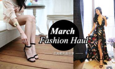 <影片> 三月戰力品分享!March Fashion Haul。
