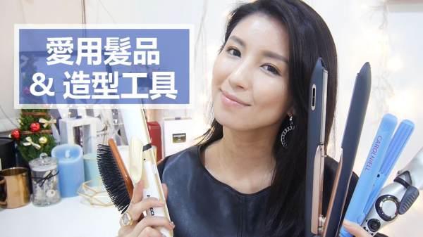 <影音>愛用髮品&造型工具 My Hair Styling Tools and Products