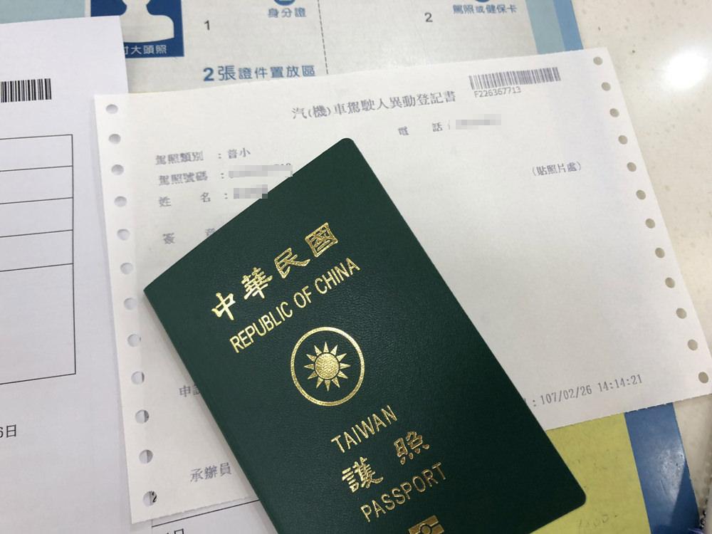 日本自駕 駕照日文譯本申請教學 監理站100元弄到好 - 黑崎時代