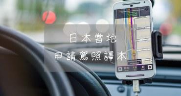 日本自由行忘了帶日文譯本怎麼辦?日本在地申請解決方案