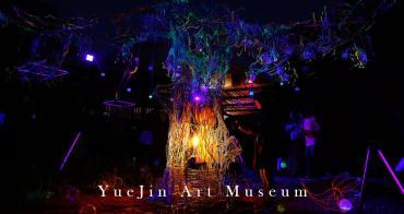 台南景點 鹽水月之美術館 2019秋季展月光之城心得