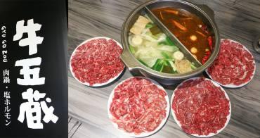 台南美食 來牛五藏喝碗高級台南牛肉湯 劉家莊的安平概念店