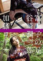 富美子之足/冨美子の足(2010)高清迅雷BT下載及在線觀看字幕資源 ...
