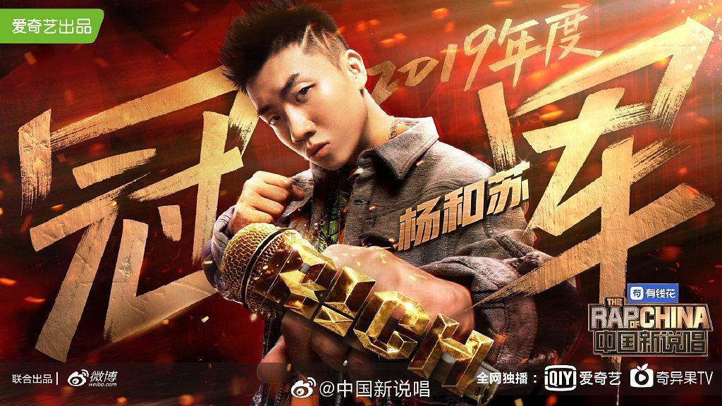 中國新說唱 第二季(2019)高清迅雷BT下載字幕資源 - PianHD高清片網