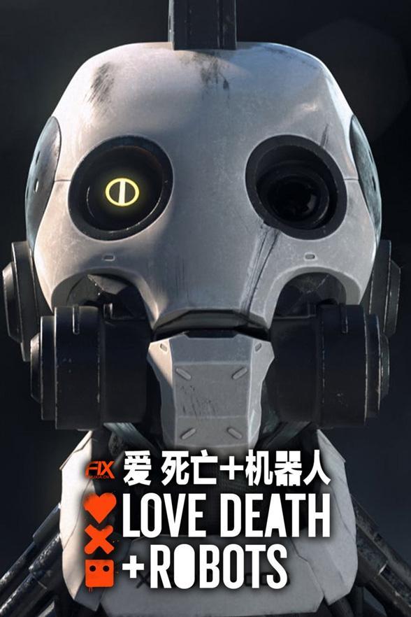 愛,死亡和機器人 第二季(Love, Death & Robots)_歐美_高清資源在線播放_迅雷BT下載 - PianBT電影天堂