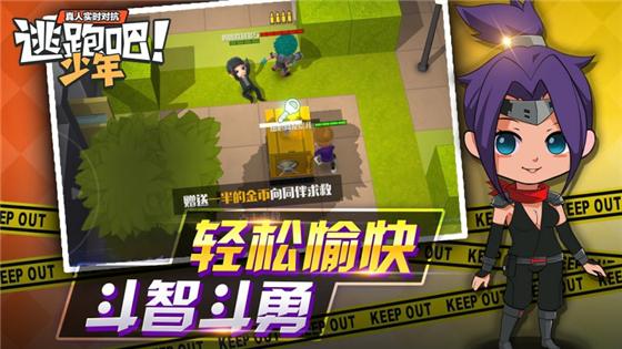 【逃跑吧少年電腦版】4399逃跑吧少年PC版下載 v1.0 最新版-開心電玩