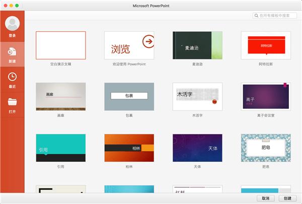 【mac office 2019破解版下載】Office 2019 Mac破解版 v16.37 免激活中文版-開心電玩