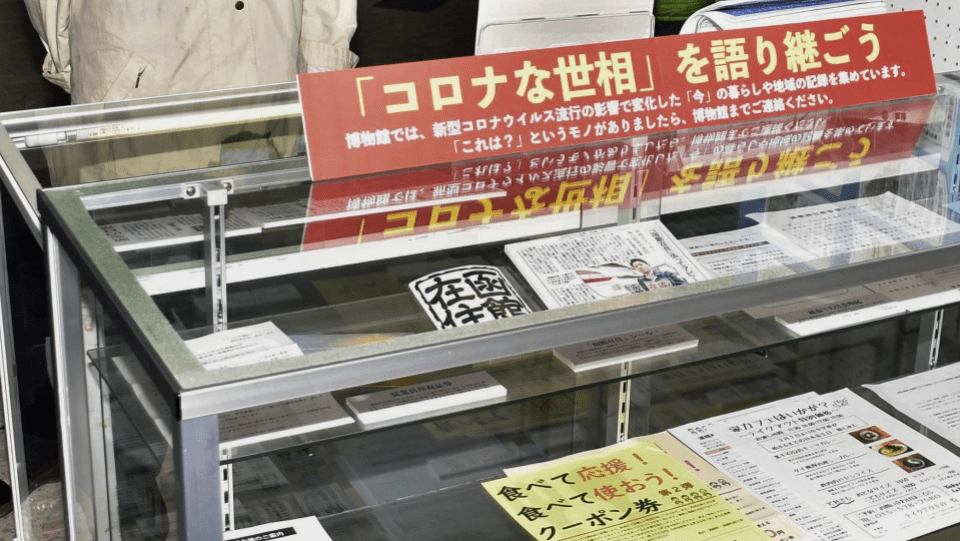 Japanese museums collect daily necessities to record the history of pandemics