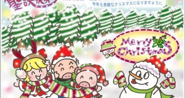 ★ Merry Christmas ★ 聖誕快樂 ★ (^O^)/