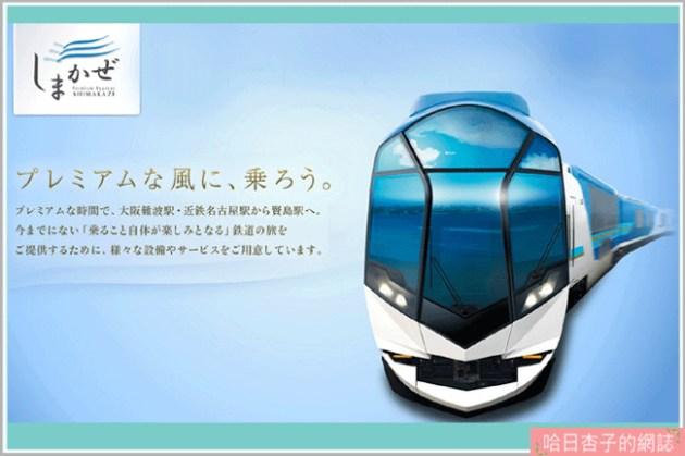 近畿日本鐵道觀光特急「しまかぜ」島風號列車 3月21日亮麗登場