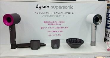 2016日本最炫的人氣家電 │dyson 吹風機・超強性能&機身構造大解析