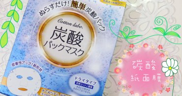 2016日本藥妝必買  │  COTTON LABO ・碳酸紙面膜