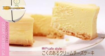神戶土產   │  KONDITORE I KOBE・奶油起士蛋糕