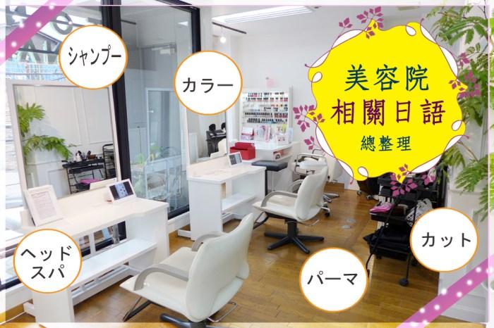 美容院相關日語總整理 | 剪、燙、染+溝通實用句型與單字