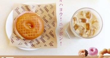 日本早餐推薦  │ MISTER DONUT・360円火腿蛋甜甜圈漢堡套餐