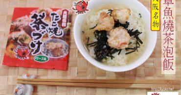 大阪土產   章魚燒茶泡飯・讓人欲罷不能的好滋味