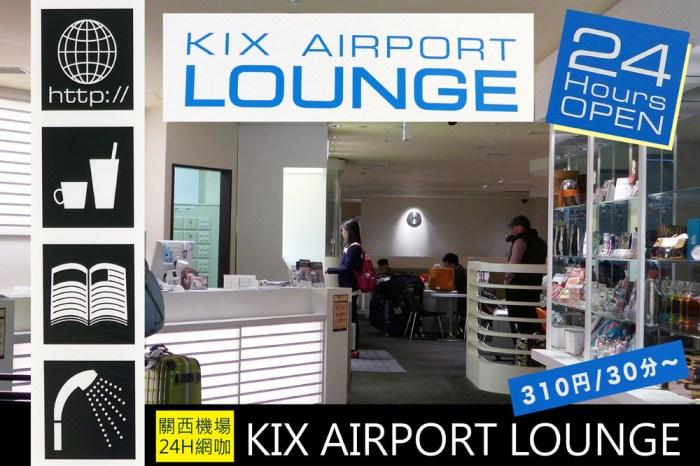 關西機場過夜     24H網咖・KIX AIRPORT LOUNGE
